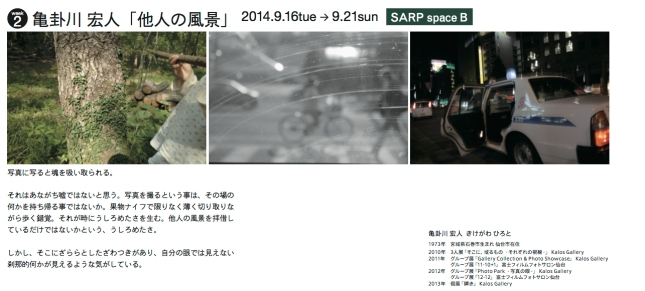 mps2014_0722_kikegawa