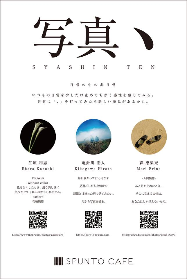 「写真ヽ(SYASHIN TEN)」postcard
