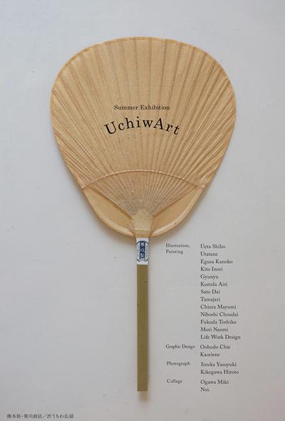 utchiwa400